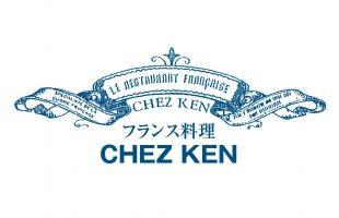 フランス料理 シェ・ケン